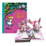 이상한 나라의 앨리스 (로버트 사부다 한글판 팝업북 한글판/CD 1장 포함)