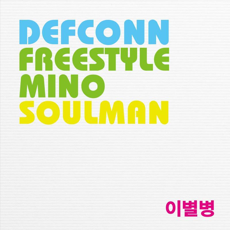 데프콘, 프리스타일 미노, 소울맨 - 이별병 (디지털 싱글) : 민트씨디