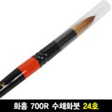 스쿨문구 화홍 700R 수채화붓 24호 둥근붓