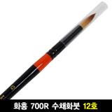 스쿨문구 화홍 700R 수채화붓 12호 둥근붓