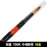 [스쿨문구] 화홍 700R 수채화붓 18호 둥근붓