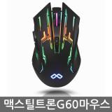 ㅡ무료배송ㅡMAXTILL TRON G60 RGB ILLUMINATION GAMING MOUSE (TRON G60)