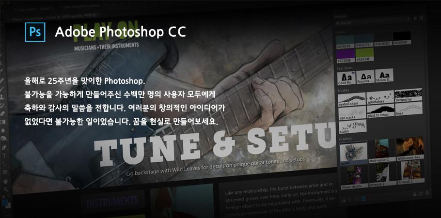 어도비 포토샵 CC 2017 Adobe Photoshop CC 2017 [기업용/1년/라이선스/설치및기술지원가능/교육용상담요청]