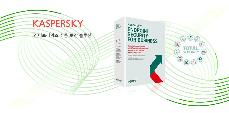 카스퍼스키 Kaspersky Endpoint Security for Workstaion [신규/윈백/기업용/1년/라이선스/10~20user]
