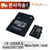 [B타입] 16GB Micro SD카드 및 어댑터