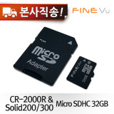 [CR-2000R&Solid 전용] 32GB Micro SD카드 및 어댑터