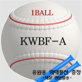 연식구 겐코볼 (고급형 KWBF) 1개 낱개판매