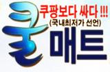 쿨방석, 애견쿨매트/해피룸쿨방석/사은품 증정/최고 방석두개 증정