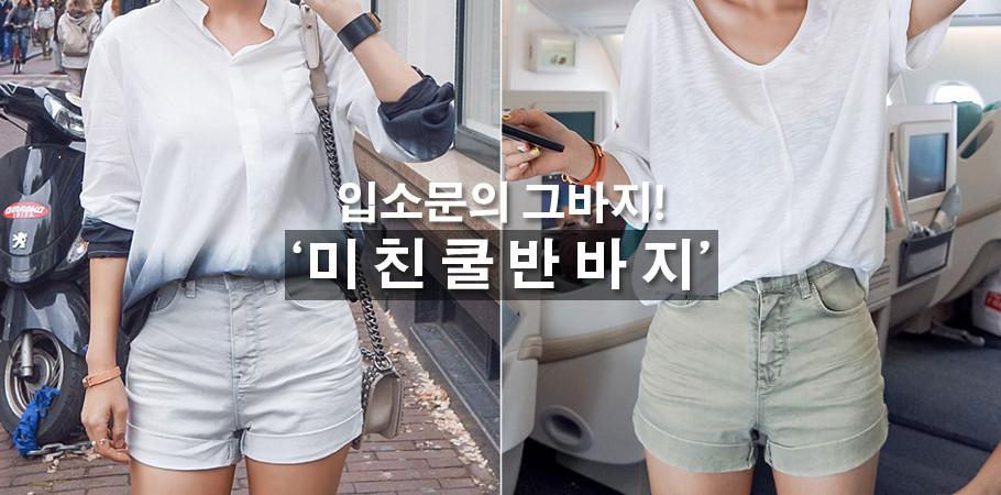 [임블리]미친쿨반바지[2co]