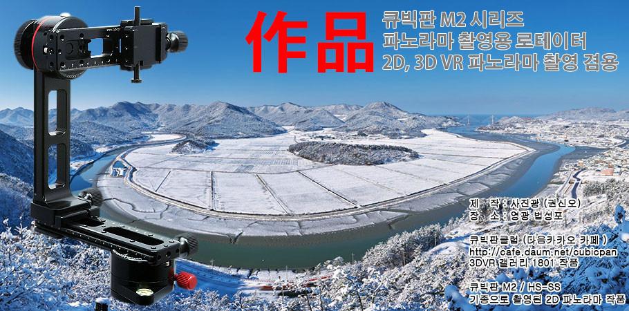 3D 파노라마 촬영장비 큐빅판 M2-SSS