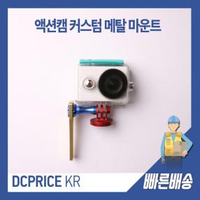 액션캠 커스텀 메탈 마운트 (샤오미 액션캠, 고프로, 카메라 호환) [디씨프라이스 KR]
