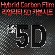 (프로텍가드) NEW 하이브리드 리얼 5D 카본 시트지 / 750x500mm