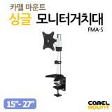 카멜마운트 FMA-S 모니터 암브라켓 클램프형 모니터암 vesa 75mm,100mm