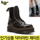 [일부5일배송!]닥터마틴 제이든 Dr.Martens Jadon 8-Eye Boot Black Polished (Unisex)