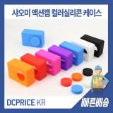 샤오미 액션캠 실리콘케이스 + 렌즈캡 [디씨프라이스 KR]