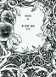 시월세집 03 꽃같은 세상