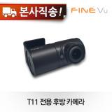 [T11(NEW) 전용] 후방카메라(VGA)