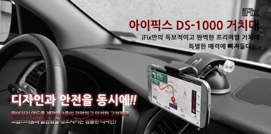 DS-1000/스마트폰거치대/핸드폰/차량용/휴대폰/대쉬보드흡착식거치대/갤럭시노트4/아이폰6/갤럭시S6/차량용품/자동차용품