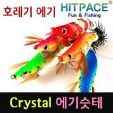 히트페이스 Crystal 에기슷테 1.5호,2호