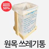 쓰레기통 분리수거함 휴지통