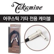 Takamine TGC-1 / 5.5 - 어쿠스틱 기타 전용 케이블