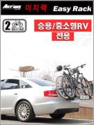 아트원 이지랙 / 바퀴고정형자전거캐리어 , 2대적재가능(30kg) , 간편한 탈부착 , 번호판플레이트 포함