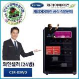 CSR-164WD 와인셀러 냉장고 51병 보관 캐리어온라인공식인증점 한일전기