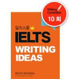 IELTS Writing Idea Book + 알츠스쿨 IELTS Writing Class 첨삭 10회