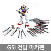 GSI 건담마커/먹선펜/붓펜/마커펜/지우개/색칠/건담/건프라