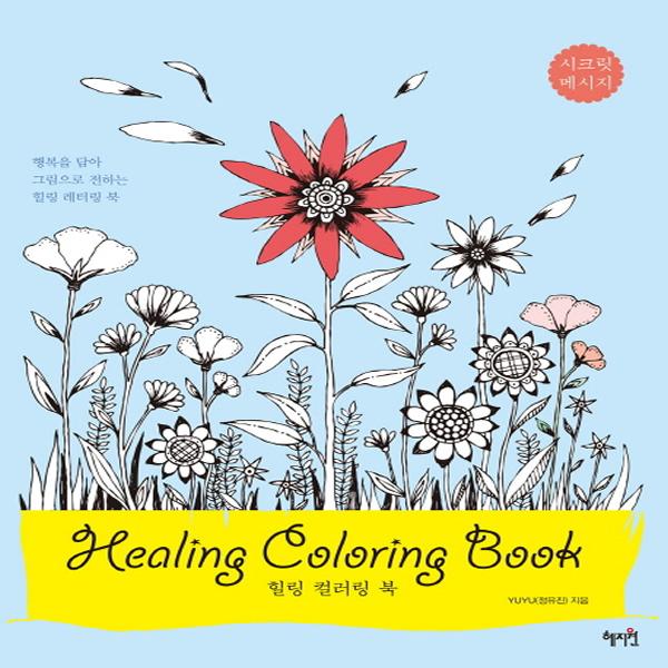 힐링 컬리링 북(Healing Coloring Book) : 시드북스 - 네이버쇼핑