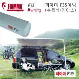 피아마 F35 250- 알미늄 케이스어닝 2.5m/이태리 FIAMMA. 7겹의 원단으로 한여름에도 시원합니다, 윙바/에어로바 장착가능