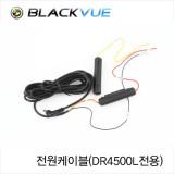 전원케이블(DR4500L전용)