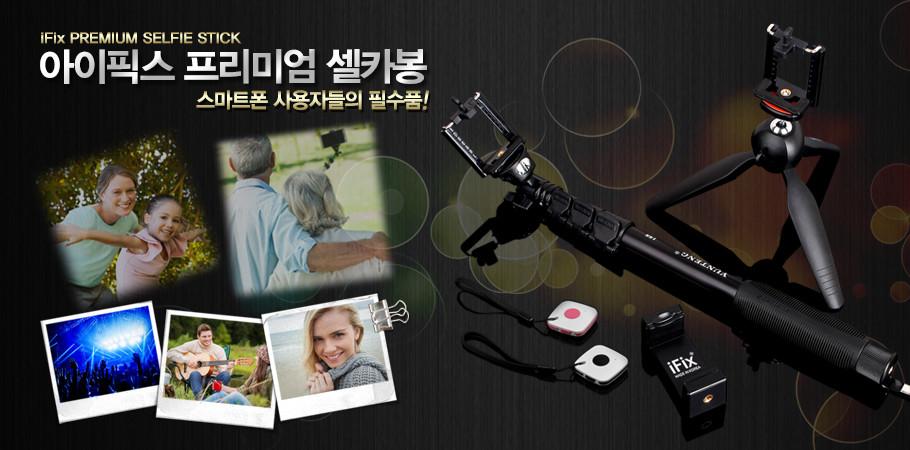 아이픽스모노/네오픽스코리아 삼각대/홀더/블루투스리모컨/갤럭시/갤럭시노트/아이폰