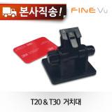 [T20(R)/T30 전용] 전방거치대(+ 거치대 부착용 양면테이프 1개)