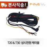 [T9/T11(New)/T20(R)/T30/T35/T50/XQ200 전용] 상시전원케이블