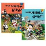 나이트 사파리에서 살아남기 1~2권세트 (재정가세트, 아이세움 서바이벌 만화 과학상식 시리즈)