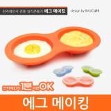 [에그메이킹] 전자레인지용 계란후라이 용기(전자렌지,실리콘,계란프라이))
