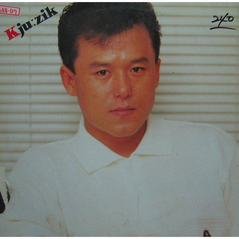 구창모 5집 (슬픈 연정/추억속의 연인) [미개봉 LP] : lp 앤 레코드