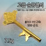 국제금거래소 7.5g 고급 순금열쇠