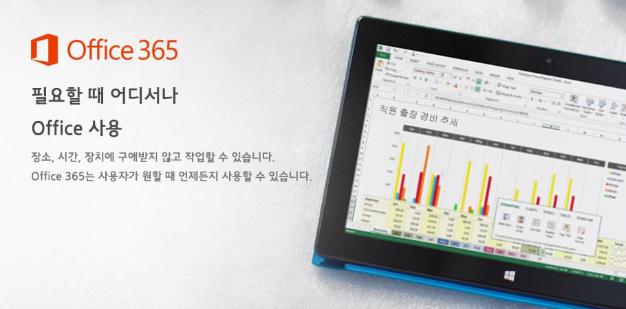 마이크로소프트 오피스365 비즈니스 Microsoft Office365 Business [기업용/1년/라이선스]