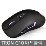 맥스틸 TRON G10 매트블랙 무광코팅 게이밍마우스 USB (TRON G10 Matt black edition)