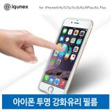 아이폰7 /7플러스 강화유리 보호필름 아이폰6 /6플러스