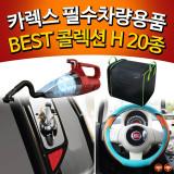 [카렉스]핸들커버 핸디청소기 핸드폰거치대 무선카팩 필수차량용품 20종