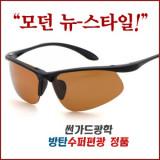 [썬가드광학]SG3114 편광 고글 스포츠 자전거선글라스