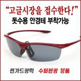 [썬가드광학]ST2077 편광 고글 스포츠 자전거선글라스