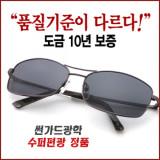 [썬가드광학]FF210 편광 고글 스포츠 자전거선글라스