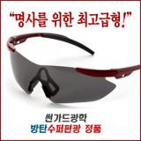 [썬가드광학]R9 편광 고글 스포츠 자전거선글라스