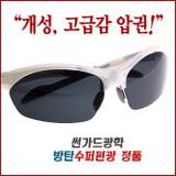 [썬가드광학]드림1103 편광 고글 스포츠 자전거선글라스