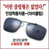 [썬가드광학]아이클립 편광 고글 스포츠 자전거선글라스