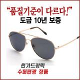 [썬가드광학]SM912 편광 고글 스포츠 자전거선글라스